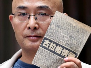 Chinese Writer Liao Yiwu