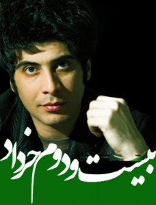 Photo: Free Arya Aramnejad Facebook page