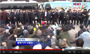 "KBS employees on strike, photo from ""Reset KBS"""