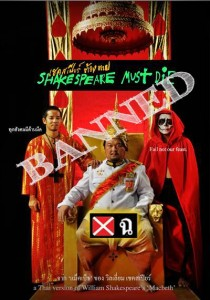 Shakespeare must die is banned
