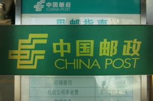 A Post Office in Shanghai. Photo by SimonQ, Creative Commons.