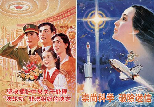 anti_falun_gong_posters