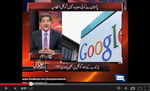 Pakistan Google Ban 4