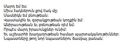 Overture in Armenian