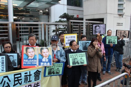 According to Tienchi Martin-Liao, the conviction of Xu Zhiyong, which other activists are protesting, serves as a strategic distraction from the offshore leak scandal Photo by  VOA Chinese