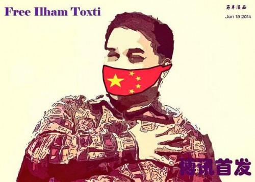 Free Ilham Tohti