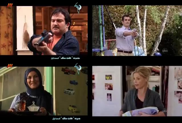 Modern Family Iran