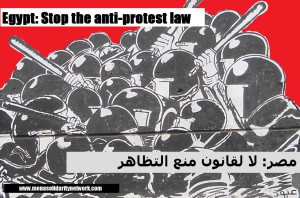 Stop Egyptian anti-protest law