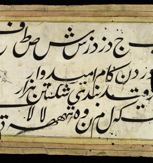Arabic letters at the welcome Library, London. Photo via Wikimedia Commons..