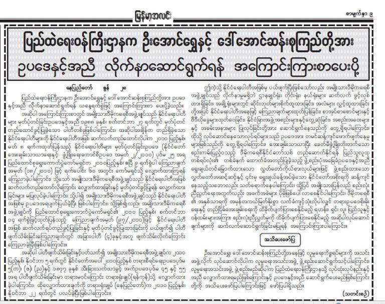 10.-29-june-newslight-news-for-ASSK