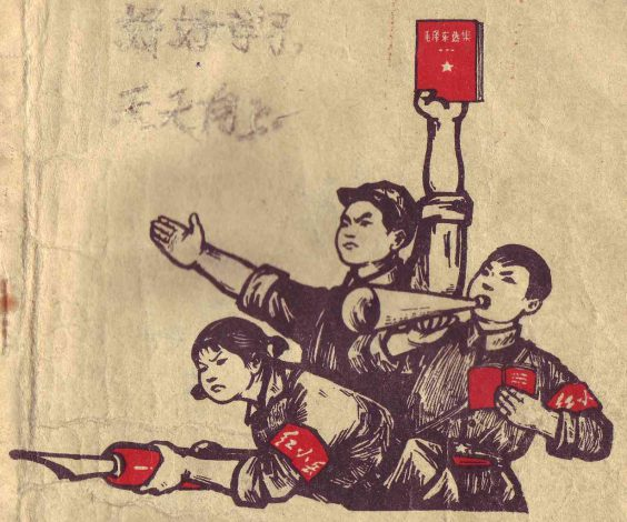 Three young Chinese Red Guards from the Cultural Revolution by Villa Giulia via Wikimedia Commons.