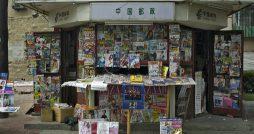 A magazine kiosk in Beijing. Image via Flickr user: Peter Ashlock.