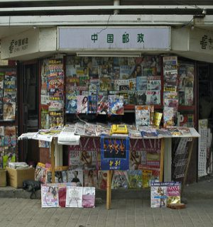 A magazine kiosk in Beijing. Image via Flickr user: Peter Ashlock.